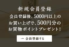 新規会員登録 会員登録後、5000円以上のお買い上げで500円分のお買い物ポイントプレゼント! 会員登録する