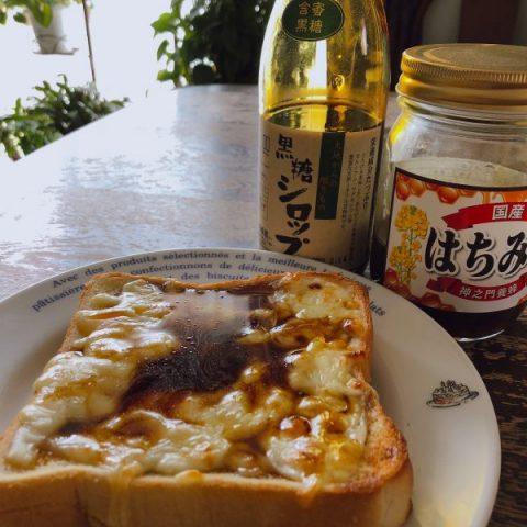 黒糖シロップのクアトロフォルマッジ風・幸せトースト