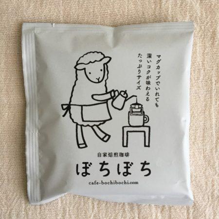 ぼちぼちさんのドリップコーヒー (白バッグ)